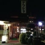 レストランデラシネ - お店の外観