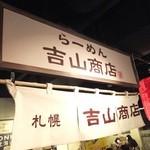 吉山商店 - 外観 1 【 2014年1月 】
