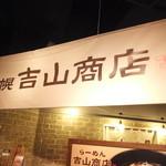 吉山商店 - 外観 2 【 2014年1月 】