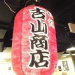 吉山商店 - 外観 3 【 2014年1月 】