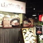 吉山商店 - 外観 4 【 2014年1月 】