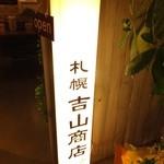 吉山商店 - 外観 5 【 2014年1月 】