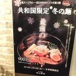 吉山商店 - 店前メニュー 1 【 2014年1月 】