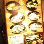 吉山商店 - 店前メニュー 2 【 2014年1月 】