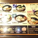 吉山商店 - メニュー 1 【 2014年1月 】