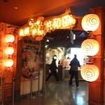吉山商店 - ラーメン共和国入口 【 2014年1月 】