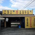 松亀家 -