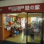 恋路茶屋 -
