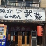 魚介ラーメン武蔵 - お店の外観