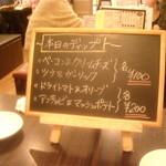 waintokurafutobi-ruharubaru - ポッキーに付けるソースが選べます別料金