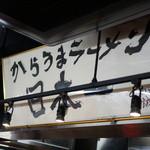 蒙古タンメン中本 - からうま日本一