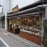 いなりふたば - 京阪【稲荷伏見駅】から徒歩2分