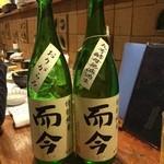 23830183 - 而今(じこん)特別純米酒 おりがらみ生/而今(じこん)特別純米酒 九号酵母無濾過生