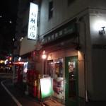梅暦酒店 - 外観