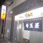 埼玉屋 - 埼玉屋の外観です。初訪問時は新しいお店で少し拍子抜けしました(笑)。