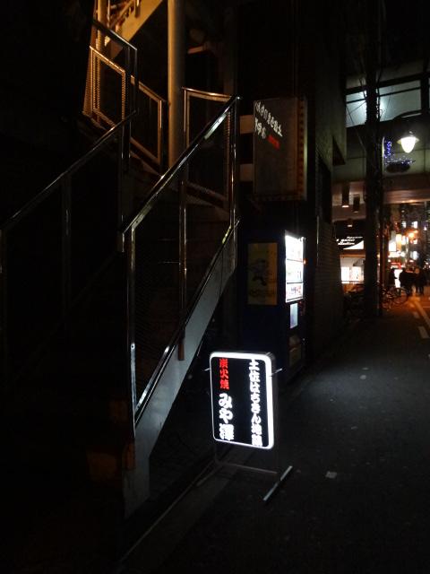みや澤 京橋店