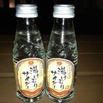 草津温泉 湯の香本舗 - 湯けむりサイダー☆