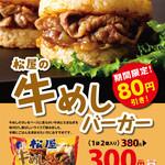松屋 - 牛めしバーガー@期間限定80円引き