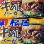 松屋 - 牛めしバーガー(2個)¥300
