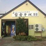 奥信濃幻の蕎麦処 富倉そば支店 - 今回のたまに行くならこんな店は、長野県飯山市にある 奥信濃幻の蕎麦処 富倉そば支店です。