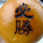 必勝堂 - 必勝あんパン150円