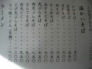 味舞三日月  - 2009.10