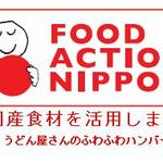 武州うどんあかねandみどりダイニング - FOOD ACTION NIPPONの推進パートナーになりました!国産食材をこれからも食の安全に取り組みながら推進していきたいと思います。