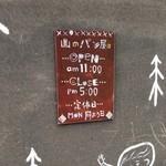 山のパネテリエ - 2014/1/18