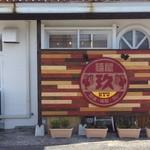 玖 - 道路沿い看板