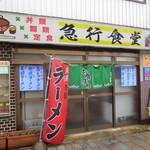 急行食堂 - 新庄駅から徒歩2分