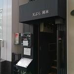 天ぷら岡本 - 入口