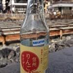 草津温泉 湯の香本舗 - りんごサイダー☆