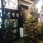 神田まつや - 店構え