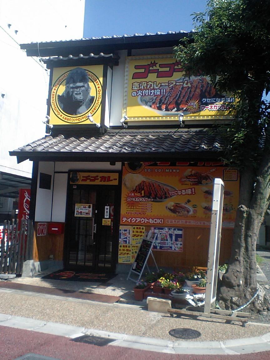 ゴーゴーカレー 宇治大久保店