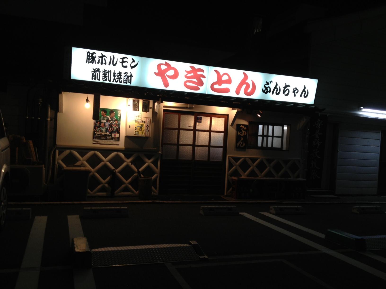 ぶんちゃん name=