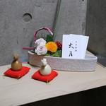 日本料理 太月 - 可愛いですね