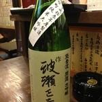 おい川 - 開運純米大吟醸 (13BY)