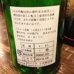 おい川 - 開運純米大吟醸 (13BY) / ラベル