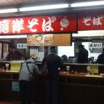 湾岸そば - JR新木場駅エキナカ
