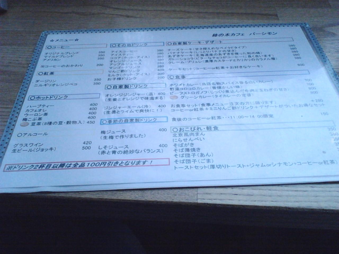 柿の木カフェ パーシモン name=