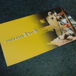 23858812 - ショップカード