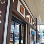 匠家 - 精肉テン匠家も、2Fレストランも、入り口は一緒です(2014.1.23)