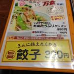 23862069 - タンメンと餃子のメニュー