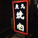 ソウル - 看板
