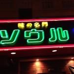 ソウル - 店前
