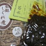 祇園むら田 - 生麩のしぐれ煮頂いてみました