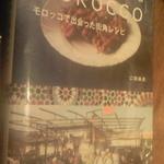 ジャジューカ - ご主人が「料理を待つ間にどうぞ」と渡してくれた本。