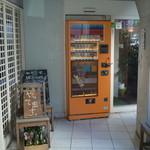 MOSS Dining Bar - 自動販売機型のドア