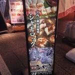 新橋シャモロック酒場 - 201312 お店の外の看板