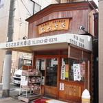 むらさき - 手作り和菓子 むらさき